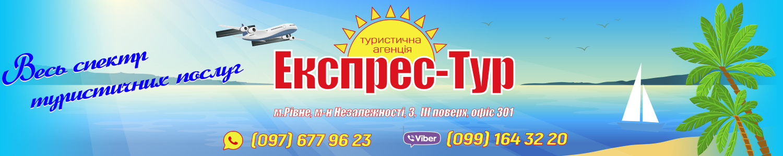 Експрес Тур Рівне - туристична агенція у Рівному. Відпочинок в Україні та закордоном.
